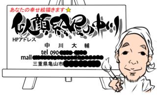 似顔絵屋の中川 名刺.png